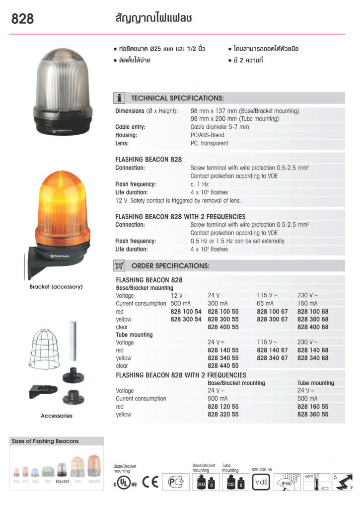 สัญญาณไฟแฟลช และอุปกรณ์ beacon