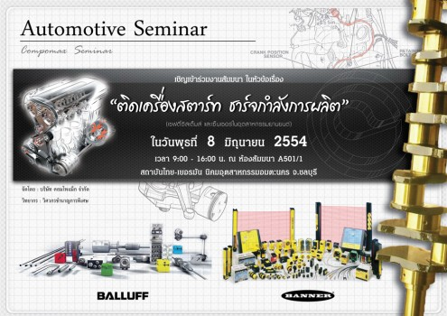 Automotive Seminar 1