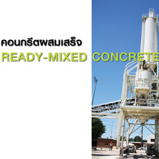 ready-mixed-concrete-img-0