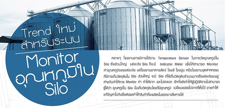 monitor silo