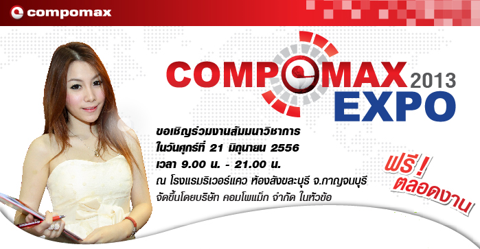 compomax seminar expo 2013 สัมมนา ไฟฟ้า ฟรี