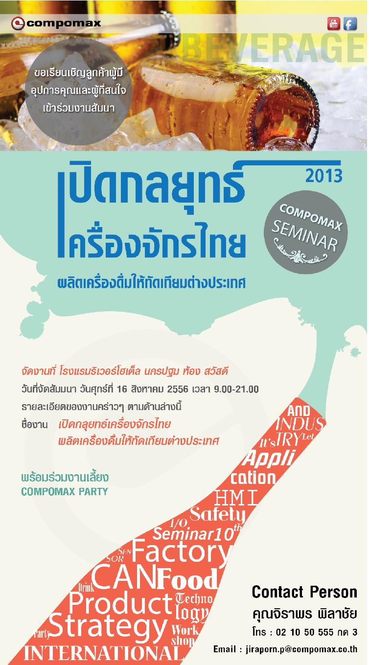 compomax seminar สัมมนาฟรี เปิดกลยุทธ์เครื่องจักรไทย ผลิตเครื่องดื่มให้ทัดเทียมต่างประเทศ 2013