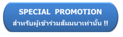 compomax promotion